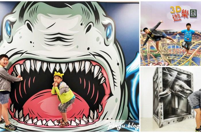 2020台北展覽|3D奇幻旅程體驗展 台北新光三越站前站 拍出獨一無二的趣味照 (2020/06/19~08/02)