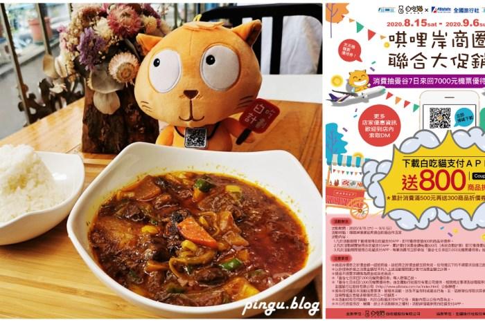白吃貓APP X 唭哩岸商圈聯合大促銷活動 消費即贈曼谷機票