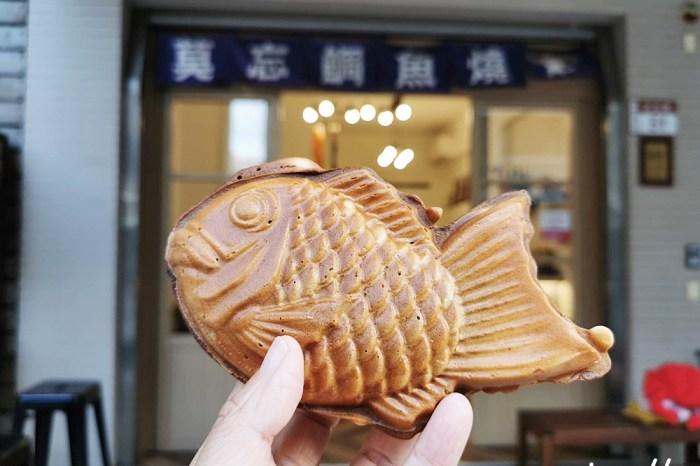 莫忘鯛魚燒|員林美食:肥肥的鯛魚燒肚裡藏著滿滿的餡料 女孩們的甜點下午茶