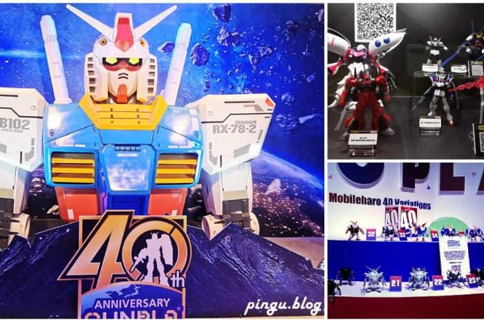 台北展覽 免費入場 3公尺高RX-78-2鋼彈半身立像  萬代組裝模型特展 (2020/10/09~10/18)