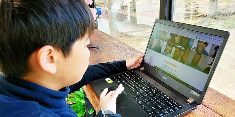 線上英文課程推薦 Native Camp 全天24小時不限堂數不限時 7天免費試聽 月費平價英文線上課程
