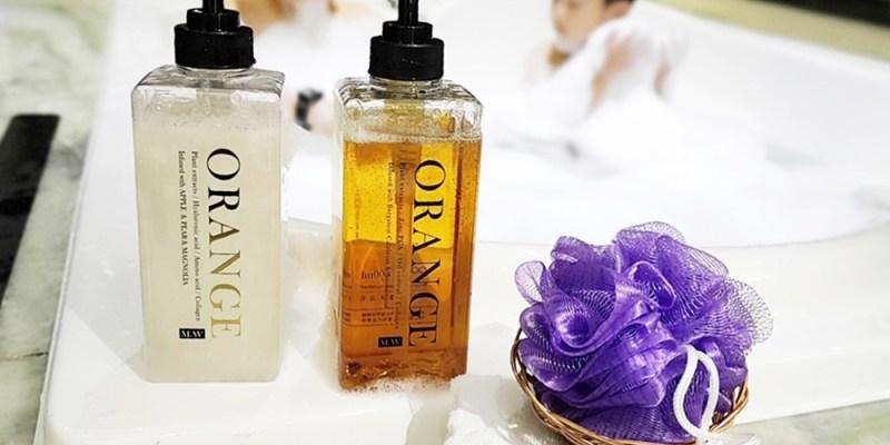 沐浴乳推薦 沐橘orangemw 溫和滋潤給予肌膚最溫柔的呵護
