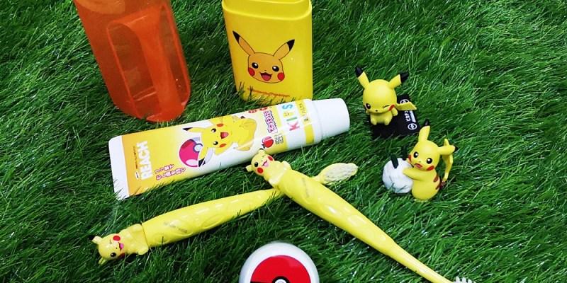 麗奇X寶可夢兒童護齒組-皮卡丘 今天刷牙就決定是你了!!