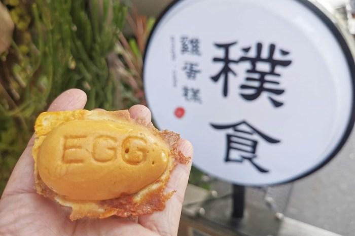 員林美食 穙食雞蛋糕:食尚玩家推薦 濃郁且爆餡的下午茶點心