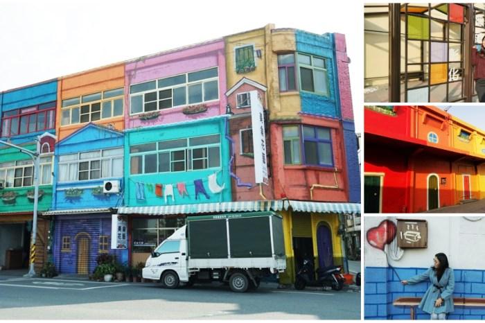 彰化景點|彰化百寶村 帶狀廊道新亮點 街區美學新玩法