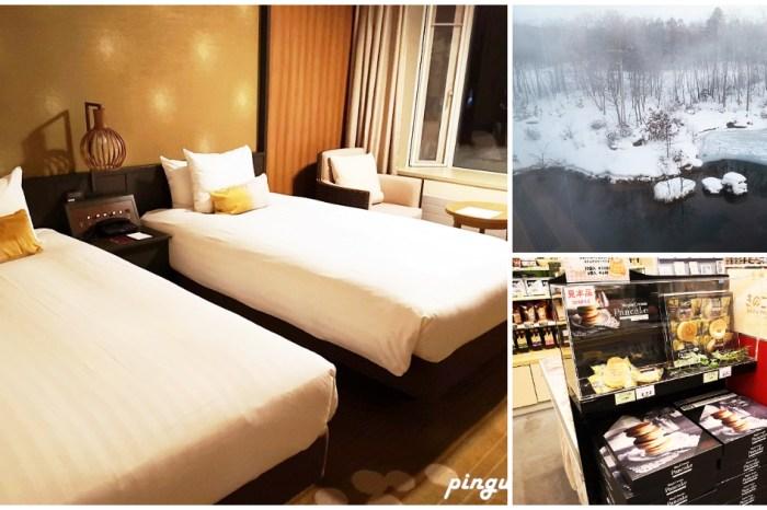 日本北海道住宿|函館大沼王子大飯店 Hakodate Onuma Prince Hotel 露天溫泉 浪漫的冬季戀歌