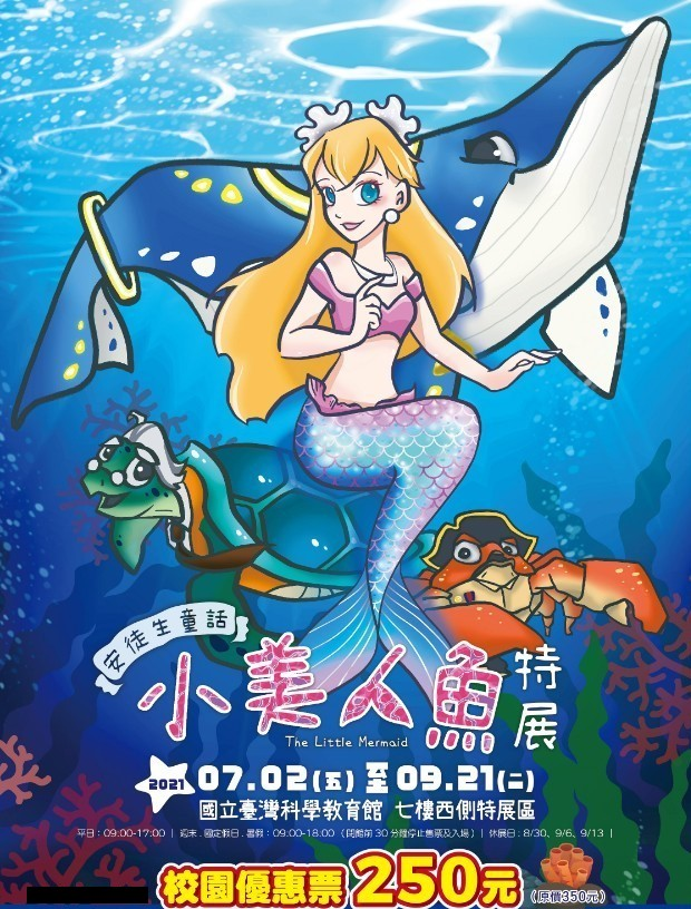 2021台北展覽|(延期及退票公告) 安徒生童話-小美人魚特展The Little Mermaid (2021/07/02~2021/09/21)