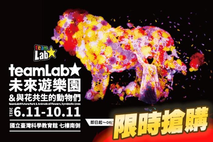 2021台北展覽 (延期及退票公告) teamLab 未來遊樂園&與花共生的動物們 (2021/07/01~2021/10/11)