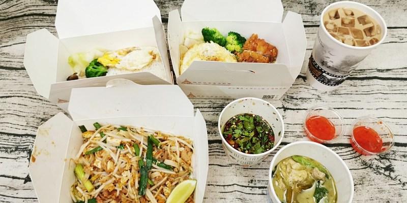 員林美食 阿杜皇家泰式料理 泰式手作餐盒150元起 泰式料理外帶自取88折