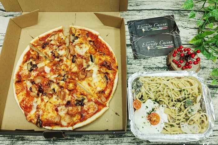 義娜堤餐廚員林店|義娜堤Eternity Cucina 義大利餐廳 手工披薩 外帶9折
