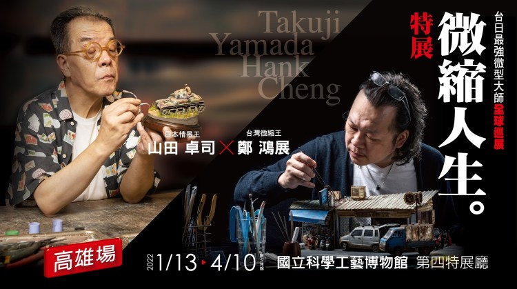 2021高雄展覽|(延期及退票公告) 山田卓司x鄭鴻展 微縮人生特展 (2022/1/13~4/10)