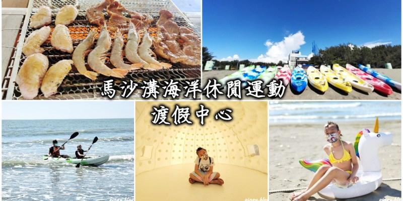 馬沙溝海洋休閒運動渡假中心 無邊際沙灘、戲水、烤肉、露營、SUP立槳、獨木舟 台南親子旅遊景點