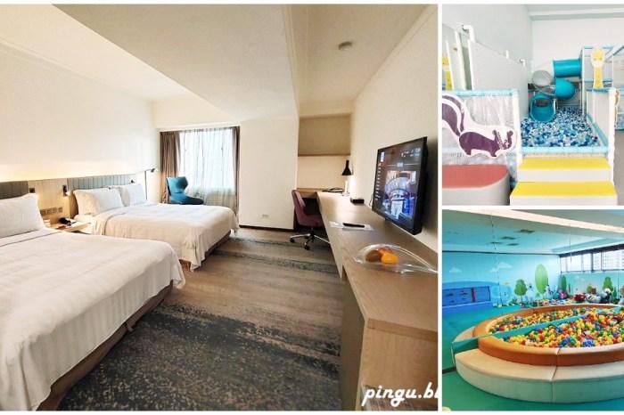 新竹福華大飯店|新竹親子飯店推薦 室內泳池、兒童遊戲室、桌球室、健身房 在飯店也很好玩!!