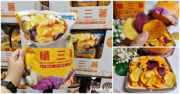 Kenji 健司纖三薯脆片 薯片10種創意新吃法 好市多低卡零食
