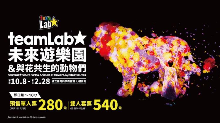 2021台北展覽|teamLab 未來遊樂園&與花共生的動物們 (2021/10/08 ~ 2022/02/28)