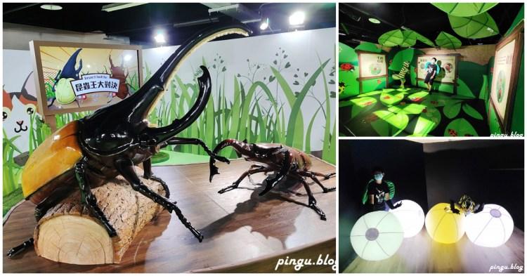 2021台北展覽|大昆蟲展!我要當昆蟲王(2021/10/01~2022/06/12)