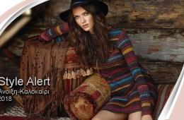 Style Alert για την Άνοιξη-Καλοκαίρι 2018