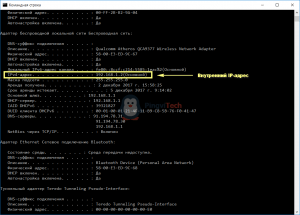 The result of the ipconfig command