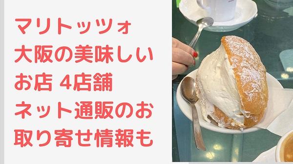 マリトッツォ 大阪の美味しいお店 4店舗をご紹介!ネット通販のお取り寄せ情報も