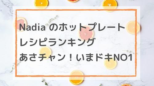 Nadiaで人気!ホットプレートレシピランキング/あさチャン!いまどきNO.1