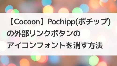 【Cocoon】Pochipp(ポチップ)の外部リンクボタンのアイコンフォントを消す方法