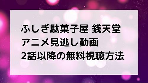 ふしぎ駄菓子屋 銭天堂 アニメ見逃し動画 2話以降の無料視聴方法