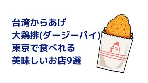 台湾からあげ 大鶏排(ダージーパイ) 東京で食べれる美味しいお店9選