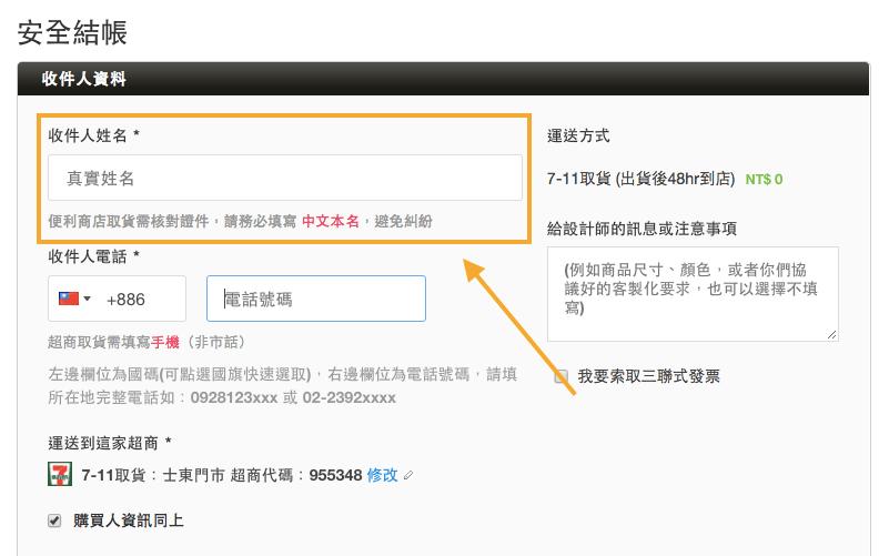 7-11 訂單填錯收件人姓名。超商無法取貨怎麼辦? – Pinkoi Help Center for Taiwan