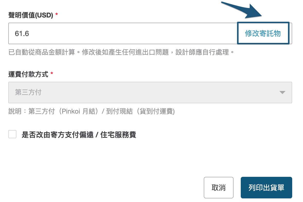 如何修改順豐運單上的收件人。寄託物。寄件人資訊 – Pinkoi Help Center for Taiwan. Hong Kong and Macau
