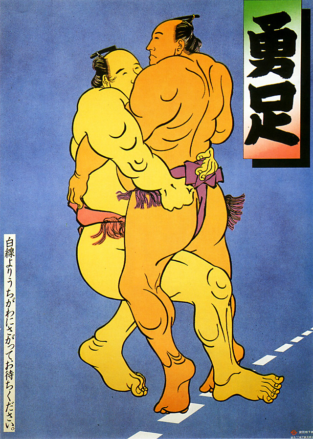 Vintage Japanese train manner poster --