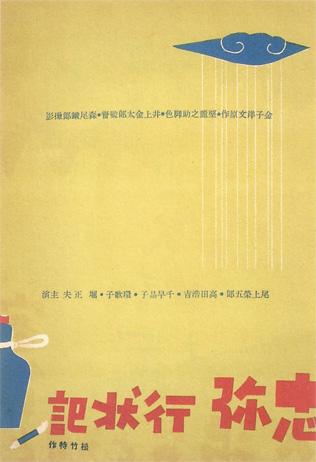 Modernist Japanese ad --