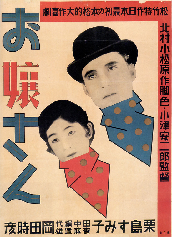 Modernist Japanese movie poster --