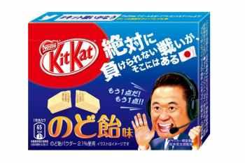 【日旅】日本KITKAT还有这一味?讓人怎麼也無法將兩者聯想在一起的喉糖味KITKAT。