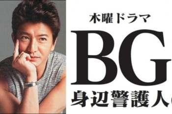 【日劇】木村拓哉確定主演朝日電視台新劇「BG~身邊警護人~」,於明年一月接檔「Doctor-X」。