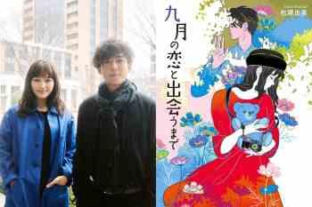 【日影】高橋一生 & 川口春奈初次共演超越時空純愛電影『直到九月相戀』。