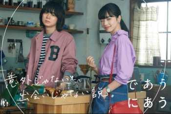 【日本CM】菅田將暉 X 小松菜奈 「niko and ...」微電影完成~~  除了兩位主角,貓咪也很可愛呢! 完整影片在此~