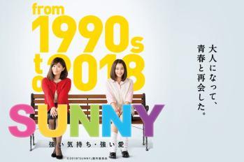 【日本電影預告片】充斥著90年代色彩的『Sunny』預告片釋出啦~ 少女時代的青澀,熟女時期的歷練完美對照~