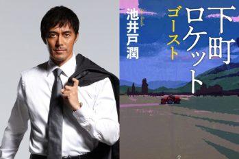 【日劇】阿部寬主演日劇「下町火箭」續篇確定將於今秋播出~安田顕等原班人馬也確定加入。