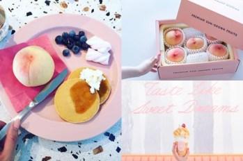 【日本旅游】這裏的水果甜點都是誘人的小惡魔~ 岡山農場咖啡廳「FRUIT HOUSE」推出周末限定桃子放題!!