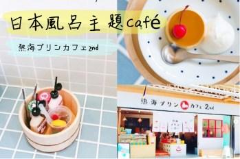 【日本旅游】少女心迸發!!日本風呂主題Café「熱海プリンカフェ2nd」太可愛啦~