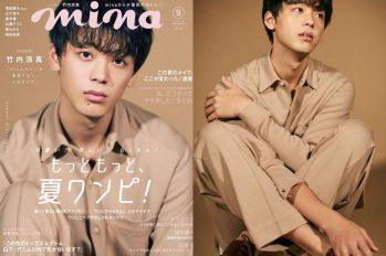 【日雜】自創刊以來首位單獨登上「mina」雜志封面的男性~ 竹内涼真:「能報恩真好」