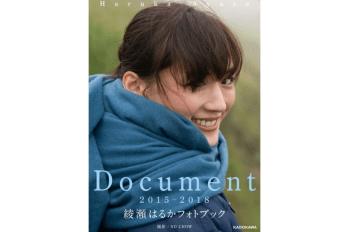【寫真集】綾瀨遙話題寫真書再升級~ 確定推出『Document 2015-2018 綾瀨遙 Photobook』~