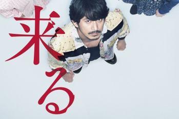 【日本電影預告片】到底是什麼來了?讓岡田准一如此驚恐。恐怖電影「來了」預告片公開!