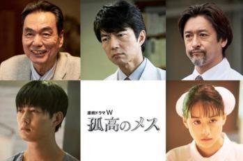 【日劇】瀧澤秀明主演新劇「孤高的手術刀」宣布卡司追加~ 仲村亨、工藤阿須加、山本美月......確定出演。