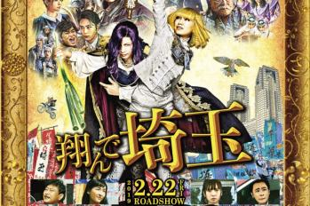 【日本電影】超瘋狂的~  二階堂富美 X GACKT意外之吻萌生愛意?『飛翔吧埼玉 』本篇預告公開~