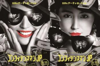 【日劇/日本電影】展現各自表裏不一的面貌~ 『信用詐欺師JP』電影海報及上映日期公開!