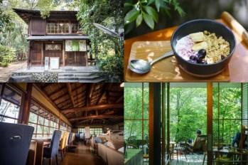 【京都旅遊】讓你瞬間滿血復活的3家京都療癒系隱藏咖啡廳介紹~