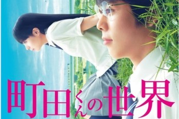 【日本電影】岩田剛典惱怒、高畑充希落淚...... 『町田君的世界』預告片釋出!主題曲來自平井堅。