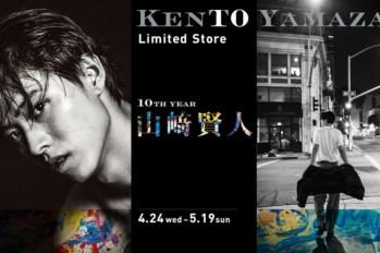 【寫真集】山崎賢人「寫真集」再發放新一波未公開帥照!為配合發售也確定舉辦小型寫真展。