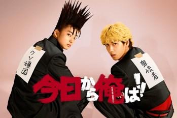 【日劇/日影】驚喜宣布「我是大哥大!!」確定電影化!賀來賢人:「請多多期待!」